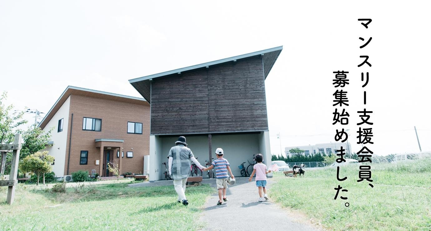 SOS子どもの村JAPAN|SOS CHILDREN'S VILLAGES JAPAN