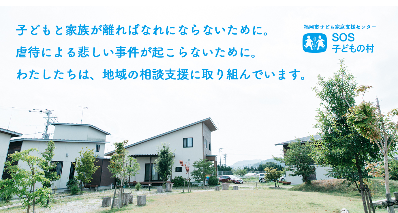 SOS子どもの村JAPAN|SOS CHILDR...